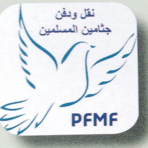 Pompes funèbres Musulmanes de France